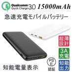 15000mAh 大容量 QC3.0 3A急速充電モバイルバッテリー 軽量 充電器 知能電量表示ランプ 超薄型 Quick Charge 3.0 iOS/Android対応 高品質 知能出力【PL保険】