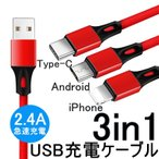 3in1 iPhoneケーブル micro USB Android用 Type-C 急速充電ケーブル 高耐久ナイロン モバイルバッテリー 充電器 USBケーブル iPhone XS Max Xperia AQUOS Galaxy