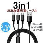 3in1 iPhoneケーブル Android用 micro USB Type-C 急速充電ケーブル USBケーブル 高耐久ナイロン モバイルバッテリー 充電器 iPhone XS Max Xperia AQUOS Galaxy