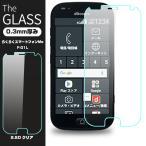 らくらくスマートフォンMe F-01L 液晶保護ガラスフィルム らくらくスマートフォンMe F-01L 強化ガラス保護フィルム らくらくスマートフォンMe強化ガラスフィルム