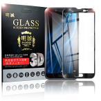 AQUOS Sense2 SH-01L SHV43 3D全面保護 強化ガラス保護フィルム ソフトフレーム AQUOS Sense2 SHV43 フルーカバー 曲面 AQUOS Sense2 SH-M08 剛柔ガラスフィルム