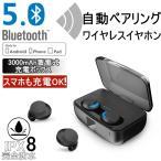 �磻��쥹����ۥ� 5.0 �֥롼�ȥ���������ۥ� Bluetooth 5.0 3000mAh�����̽��ż���Ǽ������ IPX8�����ɿ� ξ������ ���ޥۤ⽼�� ����ʬΥ�� ��ư�ڥ����
