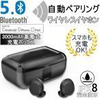ワイヤレスイヤホン 5.0 ブルートゥースイヤホン Bluetooth 5.0 IPX8完全防水 3000mAh大容量充電式収納ケース 両耳通話 スマホも充電 左右分離型 自動ペアリング