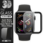 Apple Watch Series 4/5 3D全面保護 強化ガラス保護フィルム ソフトフレーム フルーカバー Watch Series 4/5 曲面 剛柔ガラスフィルム アップルウォッチ