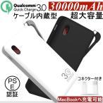 30000mAh QC3.0 PD╡▐┬о╜╝┼┼ ┬ч═╞╬╠ете╨едеые╨е├е╞еъб╝ ╖┌╬╠╟Ў╖┐ ╜╝┼┼┤я ╗─╬╠╔╜╝и Quick Charge 3.0 2┬ц╞▒╗■╜╝┼┼ ╣т╔╩╝┴ iPhone Type-C е│е═епе┐б╝╔╒днб┌PL╩▌╕▒б█