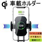 Qi車載ワイヤレス充電器 車載ホルダー 自動開閉 スマホ充電ホルダー スタンド 360°回転可能 片手置きとり 置くだけ充電 調節可 機械ロック 携帯 スマートフォン