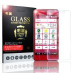 Yahoo!明誠ショップKYOCERA おてがるスマホ01 液晶強化ガラスフィルム おてがるスマホ01 液晶保護ガラスフィルム おてがるスマホ01 保護フィルム おてがるスマホ01 強化保護ガラス