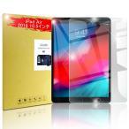 ipad Air2019 10.5インチ 強化ガラスフィルム  ipad保護シート 新iPad Air 2019 10.5インチ 液晶強化ガラス保護フィルム iPad Airガラス保護フィルム