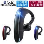 ワイヤレスイヤホンBluetooth 5.0 左右耳通用ブルートゥースイヤホン 耳掛け型 ヘッドセット 最高音質 マイク内蔵 無痛装着タイプ 180°回転 超長待機