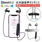 ワイヤレスイヤホン 高音質 ブルートゥースイヤホン Bluetooth 4.2 日本語音声通知 マイク内蔵 ハンズフリー 超長待機 IPX4防水 ネックバンド式 8時間連続再生