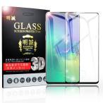 Galaxy S10 SC-03L 液晶保護シール Samsung Galaxy S10 SCV41 3D全面保護 ガラスフィルム au SCV41 曲面 ギャラクシー docomo SC-03L 強化ガラス画面保護シート