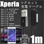 高品質SONY Xperia マグネット 充電 ケーブル Z3(SO-01G/SOL26)/Z3 Compact(S0-02G)/Z2(SO-03F)/A2(SO-04F)/ZL2(SOL25)/Z1/Z1 f/Z Ultraケーブル マグネット