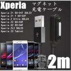 高品質2m Xperia マグネット 充電 ケーブル Z3(SO-01G/SOL26)/Z3 Compact(S0-02G)/Z2(SO-03F)/A2(SO-04F)/ZL2(SOL25)/Z1/Z1 f/Z Ultra 2m充電ケーブル