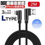 ケーブル 充電ケーブル L字 USBケーブル iPhoneケーブル 2m iPad用 アイフォン充電ケーブル L型 急速充電 充電器 データ伝送 ナイロン編み 頑丈