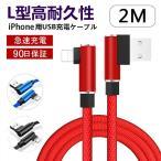iPhoneケーブル ケーブル 充電ケーブル アイフォンケーブル 2m L字 USBケーブル iPad用 L型 データ伝送 急速充電 ナイロン編み 断線防止 充電器