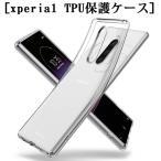 Sony Xperia 1 スマホケース カバー スマホ保護 耐衝撃 擦り傷防止 TPU シリコン 薄型 Qi充電対応 軽量 ソフト クリア 透明 黄変防止 滑り止め 柔らかい