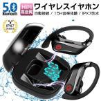 ワイヤレスイヤホン Bluetooth5.0 自動ペアリング 高音質 ノイズキャンセリング ブルートゥース 耳掛け式 イヤホン IPX7防水 1500mAh充電ケース付き 送料無料