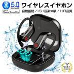 ワイヤレスイヤホン Bluetooth 5.0 マイク付き ハンズフリー スポーツ用 ノイズリダクション 軽量 ブルートゥースイヤホン ヘッドセット 防水 1500mAh充電ケース