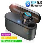 ワイヤレスイヤホン Bluetooth 5.0 ブルートゥース ヘッドセット 片耳用 防水 2200mAh充電ケース付き HiFi インナー型 残電量表示 ノイズキャンセリング 大容量