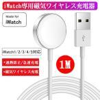 Apple Watch series1/2/3/4 アップルウォッチ ワイヤレス充電器 38/40/42/44mm iWatch コンパクト 便利USB充電 マグネット 充電ケーブル