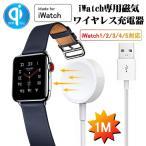 Apple Watch series5/4/3/2/1 ワイヤレス充電器 磁気充電 アップルウォッチ 38/40/42/44mm iWatch 無線充電器 磁石 軽量