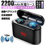 �磻��쥹�إåɥ��å� Bluetooth5.0 ����ۥ� �磻��쥹����ۥ� ���ܸ첻������ 2200mAh���ť����� �ɿ� ��ư�ڥ���� ξ�� ����ʬΥ�� �Υ������ TWS