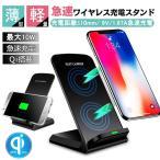 ワイヤレス充電器 充電スタンド Galaxy S10/S10+/S9/S9+/S8/S8+/ S7 / S7 Edge Sony XZ3 他のQi機種対応 日本語取扱説明書付 Qi認証済み 10w急速充電