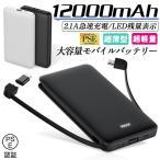モバイルバッテリー 12000mAh ケーブル不要 大容量 コンパクト 3台同時充電 USB出力ポート Micro入力/出力 スマホ充電器 2.1A急速充電 ケーブル内蔵 PSE認証
