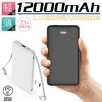 モバイルバッテリー 12000mAh ケーブル内蔵 携帯充電器 急速充電 全機種スマホ対応 iPhone/iPad/Android Micro/Type-C機種対応 タブレット対応 PSE認証