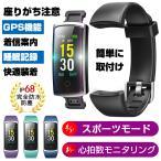 スマートウォッチ IP68防水 活動量計 心拍計 血圧計 歩数計 スマートブレスレット 消費カロリー 睡眠検測 カラースクリーン 長い待機時間  日本語対応