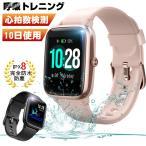 スマートウォッチ IP68防水 防塵 着信通知 メッセージ表示 アプリ通知 座りがち注意 健康サポート iPhone/Android対応LINE アラーム 腕時計 日本語対応