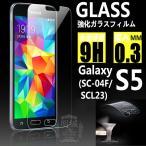 送料無料Galaxy S5 SC-04F/SCL23強化ガラスフィルム 保護フィルム SC-04Fガラス フィルムGalaxyS5液晶保護フィルム強化ガラス SCL23保護シート