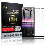Xperia 5 ガラスフィルム 液晶保護 softbank ガラスシート docomo SO-01M スマホフィルム 全面保護シール 3D曲面 ソフトフレーム au SOV41