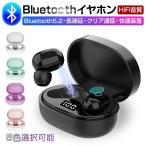 ワイヤレスヘッドセット Bluetooth5.0 イヤホン ワイヤレスイヤホン 自動ペアリング 自動ON/OFF 両耳 TWS 左右分離型 Hi-Fi高音質 残電量表示 充電ケース付