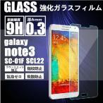 送料無料Galaxy note3 SC-01F/SCL22 強化ガラスフィルム 保護フィルム SC-01Fガラス フィルムGalaxyNOTE3液晶保護フィルム強化ガラス SCL22保護シート