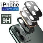 iPhone12/12mini/12pro/12promax/11/11pro/11pro max 強化ガラス保護フィルム カメラ保護フィルム 自動吸着 カメラフィルム レンズ保護ケース 硬度9H 3D