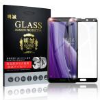 AQUOS Sense3 Plus ガラスフィルム 液晶保護 ガラスシート au サウンド SHV46 スマホフィルム 全面保護シール 3D曲面 ソフトフレーム softbank 楽天モバイル