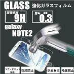 送料無料Galaxy note2 強化ガラスフィルム 保護フィルム note2ガラス フィルムGalaxy NOTE2液晶保護フィルム強化ガラス note2保護シート