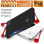 モバイルバッテリー 大容量 ケーブル内蔵 20000mAh iphone ipad Android対応 USB-C充電コード内蔵 急速充電 薄型 残量表示 2.4A出力 防災グッズ PSE認証済