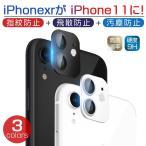 iPhone XR to iphone 11 カメラチェンジプロテクター カメラレンズカバー カメラ保護 レンズ保護ガラスフィルム アルミニウム合金シェル カメラステッカー