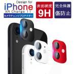 iPhone XR to iphone 11 カメラチェンジプロテクター 強化ガラスフィルム カメラレンズプロテクター 機種変更 カメラカバー アンチスクラッチ iPhone11に変更