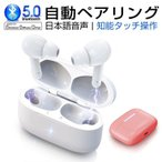 ワイヤレスイヤホン5.0 タッチ式 Bluetooth5.0 EDR搭載 自動ペア ブルートゥースイヤホン ヘッドセット Hi-Fi高音質 ノイズキャンセリング 防水 日本語説明書付