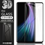 AQUOS ZERO2 3D SH-M13 SIMフリー 強化ガラス保護フィルム SHV47 au 曲面 液晶保護ガラスシート SH-01M docomo 全面保護 シール 画面保護 softbank