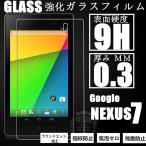 送料無料Google nexus7ネクサス7(2世代)用強化ガラスフィルム 保護フィルム Google nexus7ガラス フィルム液晶保護フィルム強化ガラスnexus7保護シート