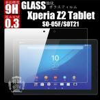 【送料無料】Xperia Z2 Tablet強化ガラスフィルム docomo SO-05Fガラス フィルムau SOT21液晶保護フィルム強化ガラス Z2 Tablet ガラスフィルム