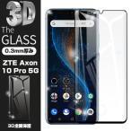 ZTE Axon 10 Pro 5G 強化ガラス保護フィルム 液晶保護ガラスシート 3D 保護 シール 画面保護 ガラス保護シール スクリーンシート 傷防止 ガラス膜 softbank