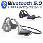 骨伝導ヘッドホン Bluetooth 5.0 ワイヤレスヘッドセット 8時間連続使用 イヤホン 耳掛けヘッドセット 高音質 超軽量 マイク内蔵 音を遮らず メガネとの同時装着
