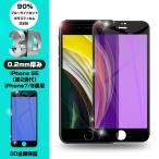 iPhone SE 第2世代 iPhone7 iPhone8 強化ガラスフィルム ブルーライトカット 液晶保護 全面保護シール 3D ソフトフレーム ガラスカバー スマホ画面保護
