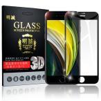 iPhone SE 第2世代 iPhone7 iPhone8 強化ガラスフィルム 画面保護 ガラスシート スマホフィルム 全面保護シール スクリーンフィルム ガラス膜