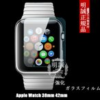 apple watch 強化ガラスフィルム 38mm/42mm 【アップルウォッチ】明誠正規品 ガラス保護フィルム0.3mm 9H ラウンドエッジ加工 2.5D